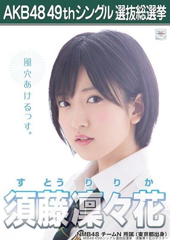 AKB総選挙、須藤凜々花の結婚発表にNMB山本彩は「誰も知りませんでした」