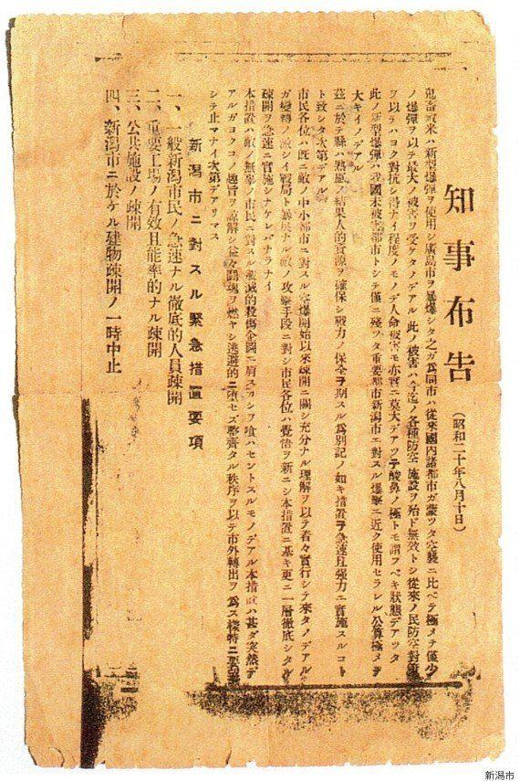 新潟がゴーストタウンになった日。知事が命じた「原爆疎開」