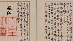 【戦後70年】「終戦の詔書」発布、一方で抗戦派は...