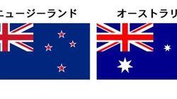 ニュージーランド、新しい国旗デザイン案40個を発表【画像集】