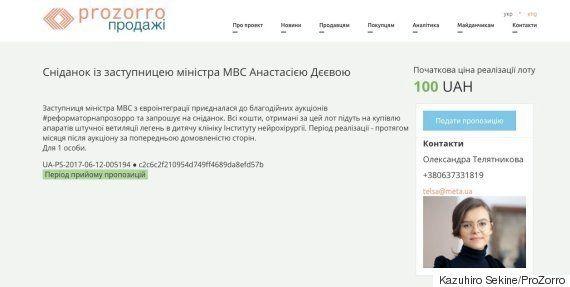 「朝食一緒にいかが?」25歳のウクライナ女性官僚がネットオークションに出品