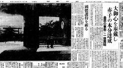 【戦後70年】新聞から影を潜めた「本土決戦」