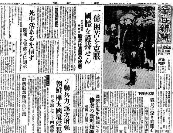【戦後70年】日本国内で伏せられた降伏 1945年8月11日はこんな日だった