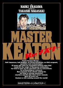 『MASTERキートン』新作、11/28に発売 20年ぶり