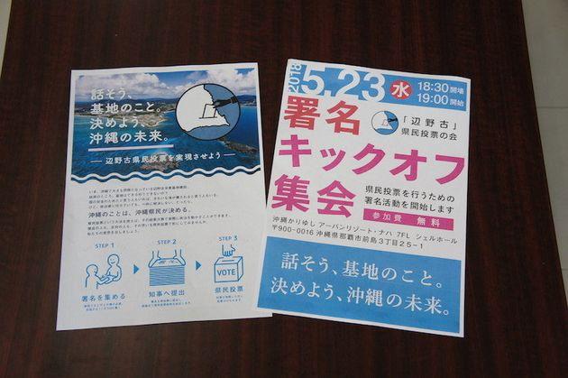 県民投票を呼び掛けるチラシ=5月18日、沖縄県庁