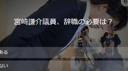 宮崎謙介議員、不倫疑惑で議員辞職は必要?【みんなの意見】