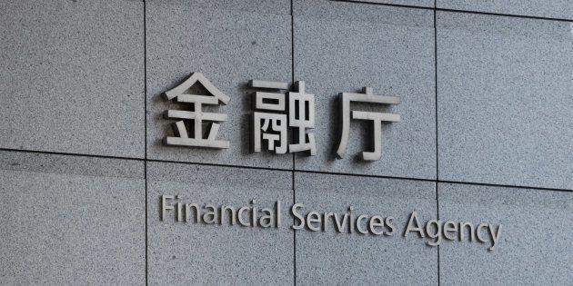 """地銀統合に関する金融庁有識者会議報告書の""""根本的な問題"""""""