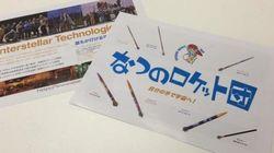 日本科学未来館・ロケット交流会に出展!―ロケット開発の現場より(73)