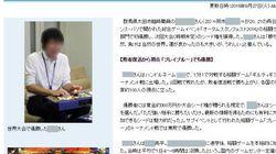 群馬の男性、国際ゲーム大会優勝は噓だった...朝日新聞・上毛新聞が記事削除しおわび