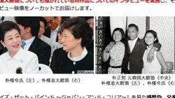 朴槿恵大統領の妹「韓国が日本に謝罪を要求し続けるのは不当」