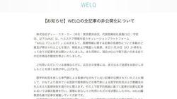 「WELQ」全記事を非公開に 批判続出していたDeNAの健康・美容サイト
