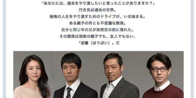 『流星ワゴン』西島秀俊、父親役の香川照之にどんな反応を見せた?