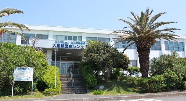 神奈川県横須賀市にある独立行政法人国立病院機構久里浜医療センター
