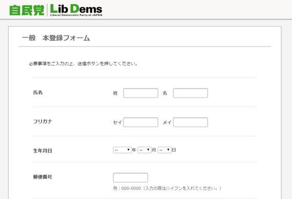 地方議員だけど、無所属になったので自民党の「オープンエントリー」に投票者登録してみた