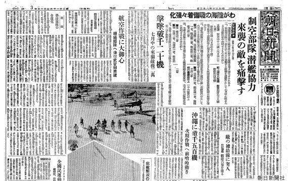 【戦後70年】空襲は「死傷者極めて少数」? 1945年8月2日はこんな日だった