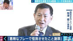 日大アメフト部危険タックル問題、内田前監督と井上前コーチは除名処分に。関東学生連盟の理事会