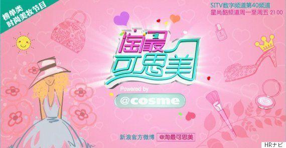 「1対1の人間関係づくりに情熱を」アイスタイルが中国市場にアジャストできた理由