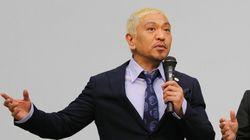 松本人志 vs. 東スポ