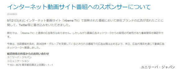 桜井誠・在特会前会長のAbemaTV番組、広告流れたユニリーバ・ジャパンが釈明