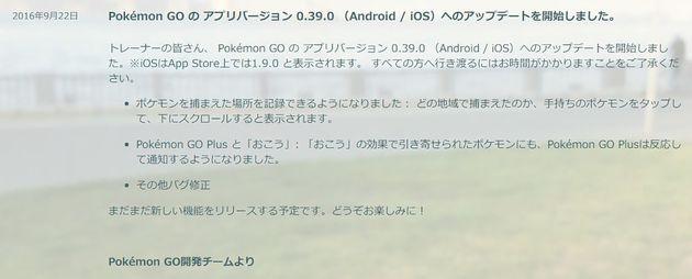 ポケモンGO バージョン0.39に突然更新、ポケモン捕獲場所の記録機能を追加