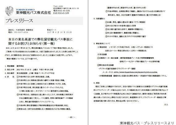 【東名事故】バス会社の迅速な対応に関心集まる 車載カメラ映像は、事故の瞬間もネット転送されていた