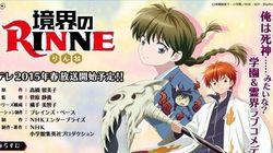 「境界のRINNE」高橋留美子の最新作、Eテレでアニメ化 2015年春放送