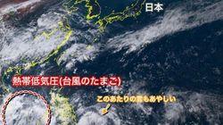 フィリピン付近に熱帯低気圧
