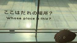 美術館はだれのための場所?