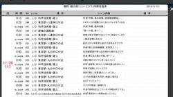 【#シンゴジ実況】11月26日は「ヤシオリ作戦」の日 今後の予定は?(香盤表一覧)