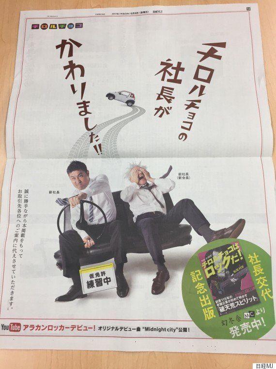 「チロルチョコの社長がかわりました!!」新聞広告の遊び心が大反響