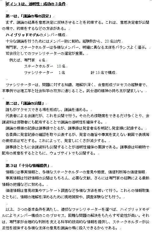 新国立競技場見直しについて:原科先生からの手紙