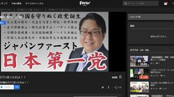 AbemaTVに桜井誠・在特会前会長の個人チャンネル開設→批判殺到→チャンネル削除