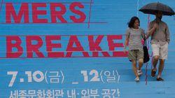 MERS、韓国で事実上終息 発生から68日ぶりに患者ゼロ