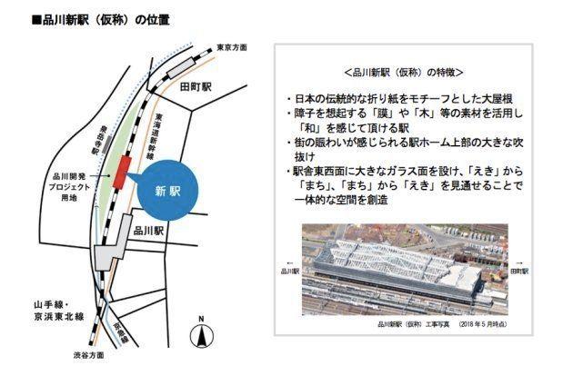 JR東日本が「品川新駅(仮)」の新名称を募集 ⇒