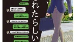 物議の痴漢撲滅ポスター、愛知県警が撤去。「鉄道警察隊が企画・提案したものだった」と回答