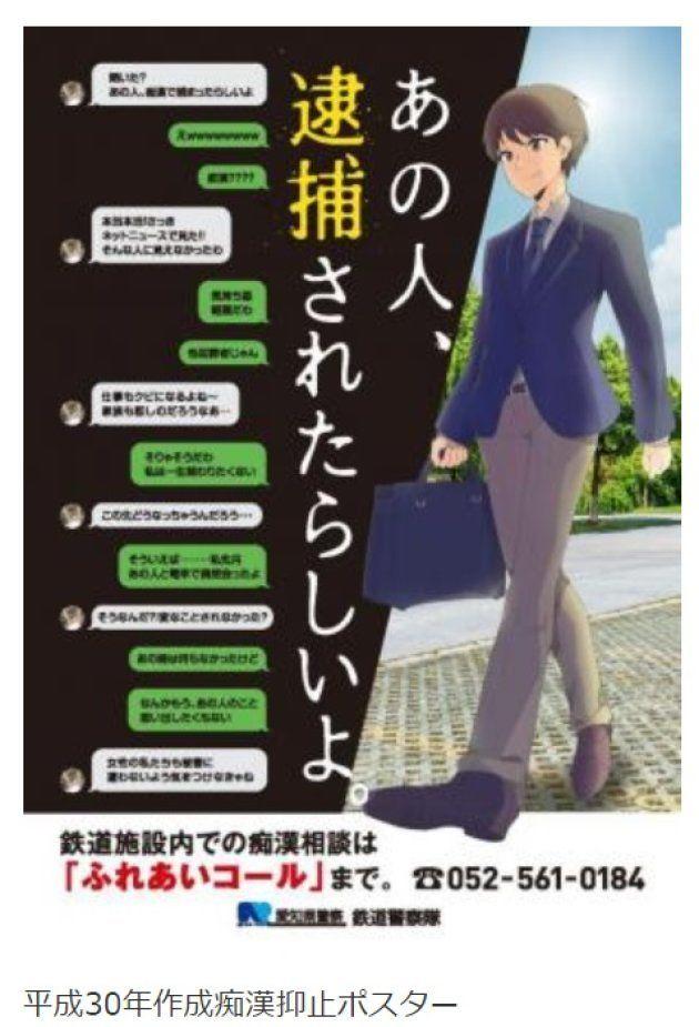 愛知県警の痴漢撲滅キャンペーンのポスター
