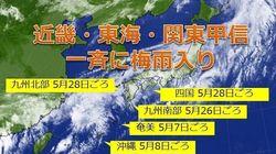 梅雨入り、近畿・東海・関東甲信で一斉に 各地で長雨の季節到来
