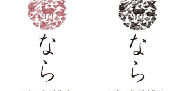 「くまモン」デザイナーに発注のロゴ540万円は高すぎ? 「30万円が適切」奈良の住民訴訟に批判も