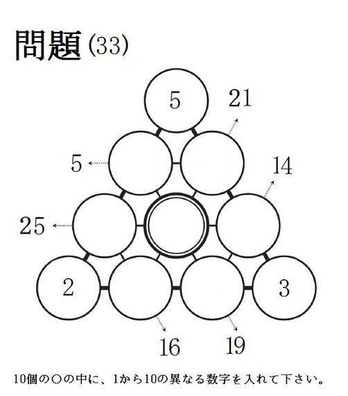 三角パズルに挑戦! 第17回