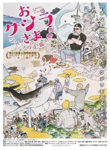 捕鯨論争に巻き込まれた小さな漁師町の実像 映画「おクジラさま」9月公開