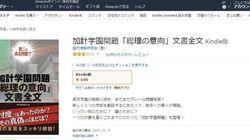 加計学園問題の「総理のご意向」文書まとめた電子本、Amazonなどで発売