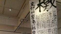 会田誠さんの撤去要請された作品「檄」は何を訴えているのか(全文)