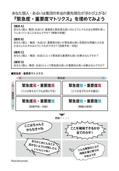蓮舫民進党が政権取るための戦略はこれだ(2)