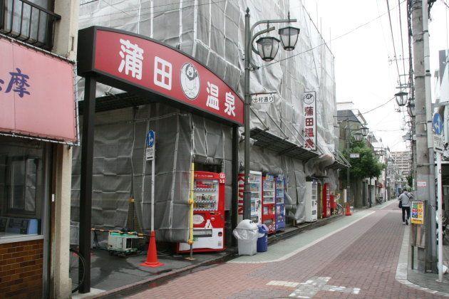 「蒲田温泉」の入口