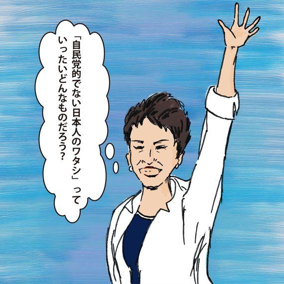 蓮舫民進党が政権取るための戦略はこれだ(その1)