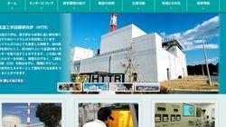 放射性物質が拡散、作業員の体に付着か 原子力機構の研究施設