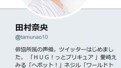 人気声優の田村奈央さん、Twitterはじめる。「のんびーりやっていこうと思います(*´ー`)ゞ」