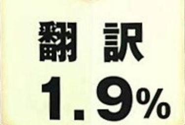 日本の文学者たちよ、ノーベル賞を獲れ!