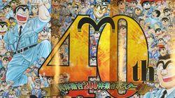 『こち亀』最終話の「ジャンプ」特別企画がすごすぎる 全連載作家が両さん描き下ろし?