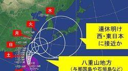 【台風16号】猛烈な雨・風の恐れ 連休明けには西・東日本に接近か
